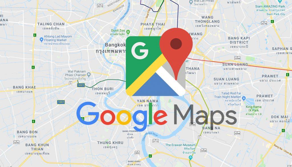 Google Maps ตัวช่วยขับรถ
