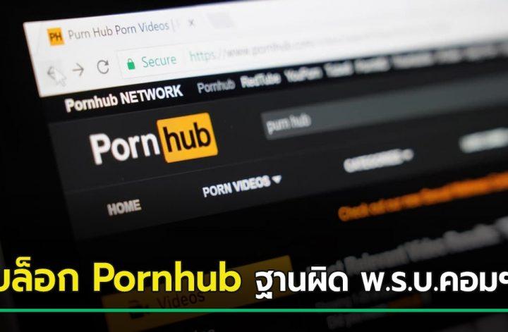 Pornhub ถูกฟ้องร้อง