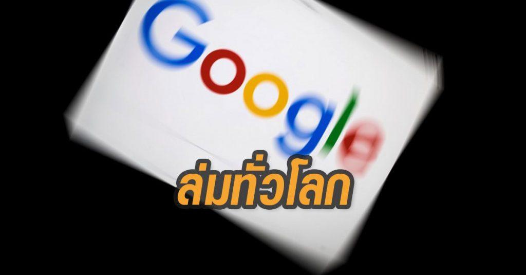 google ล่ม ทั่วโลก