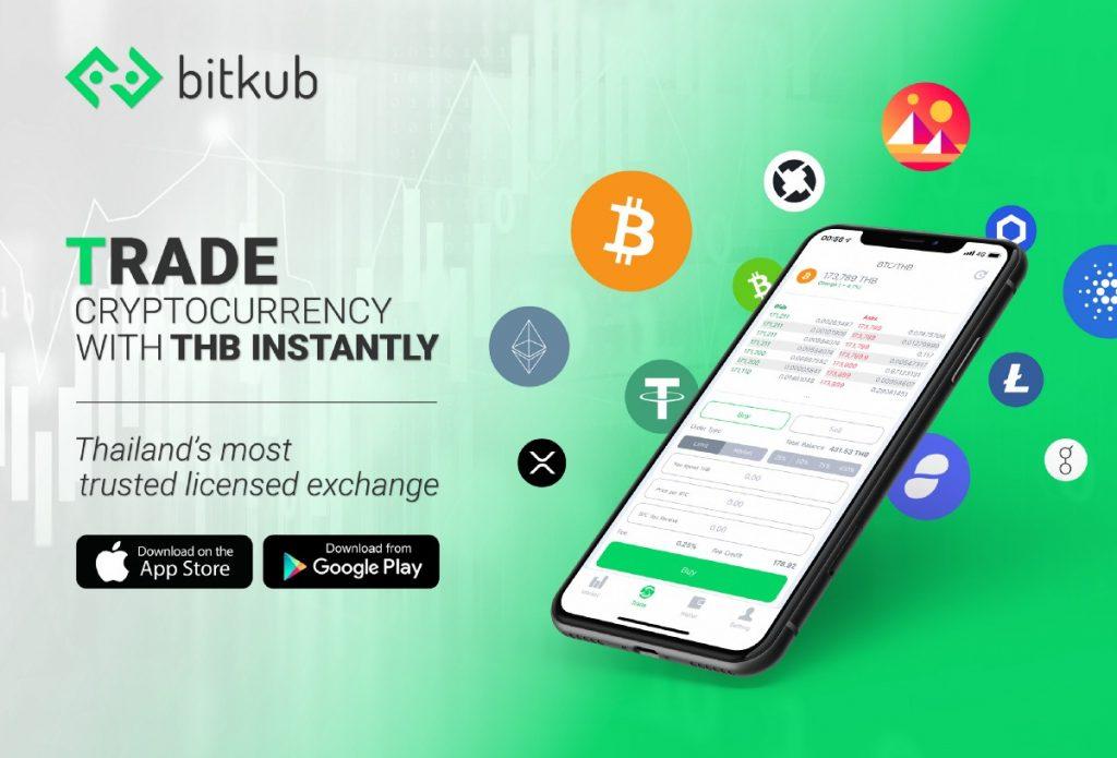 ซื้อขายเหรียญผ่านแอพ bitkub