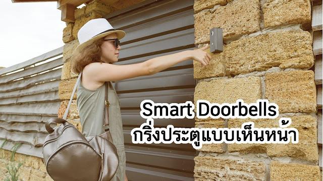 ประโยชน์ดี ๆ Smart Doorbell-เปิดประตูได้แบบอัตโนมัติ