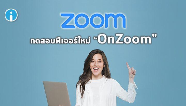 Zoom เปิดตัว OnZoom