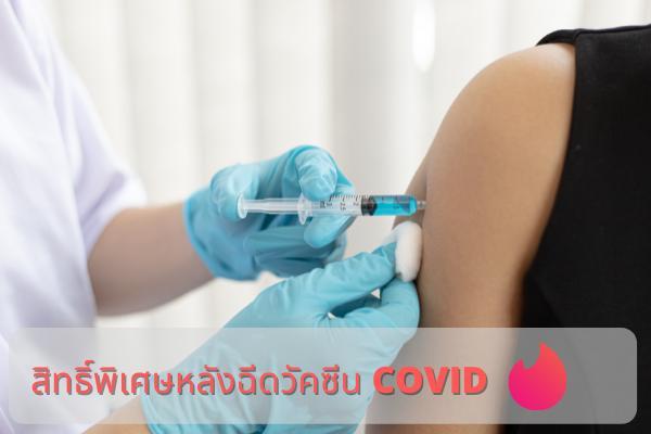 วัคซีนป้องกันโรคโควิด