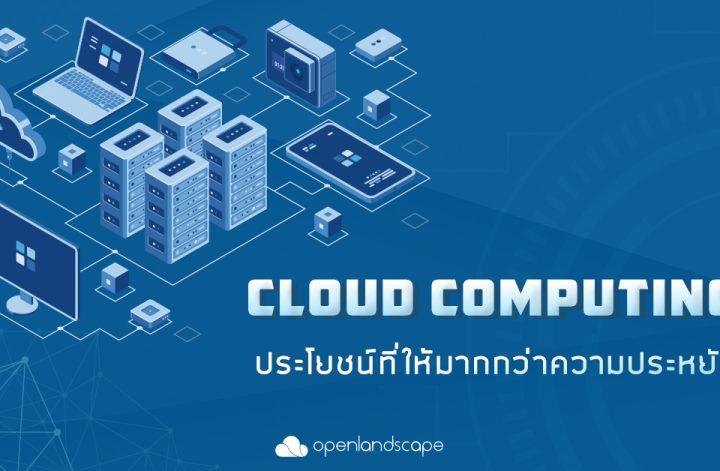 Cloud-หน้าปก